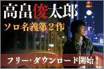 20101227_taka.jpg